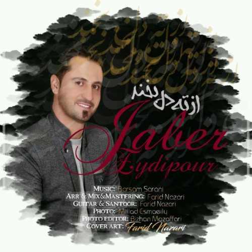 دانلود آهنگ از ته دل بخند از جابر عیدی پور