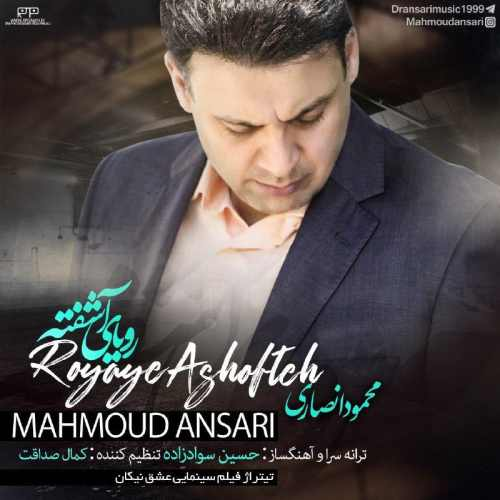 دانلود آهنگ رویای آشفته از محمود انصاری