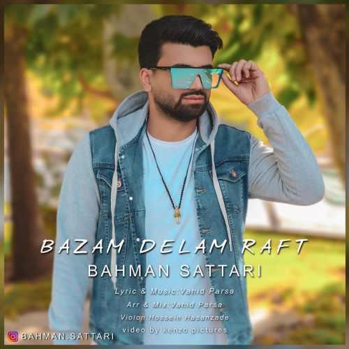 دانلود آهنگ بازم دلم رفت از بهمن ستاری