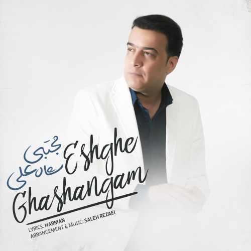 دانلود آهنگ عشق قشنگم از مجتبی شاه علی