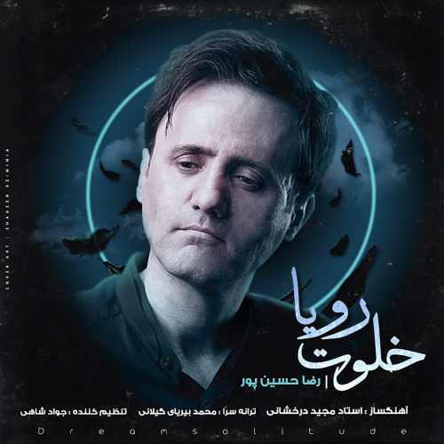 دانلود آهنگ خلوت رویا از رضا حسین پور