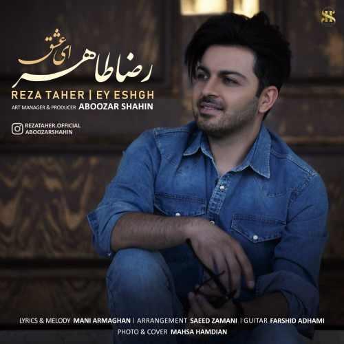 دانلود آهنگ ای عشق از رضا طاهر