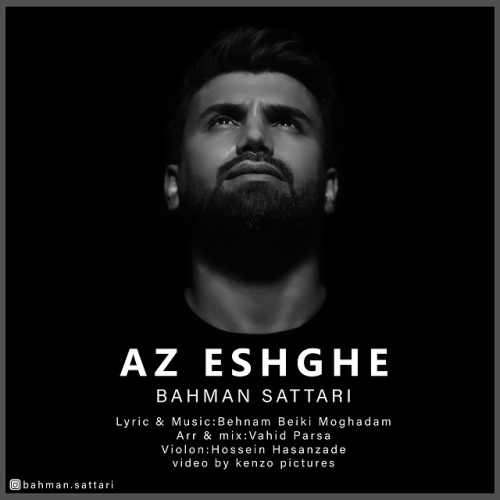 دانلود آهنگ از عشقه از بهمن ستاری