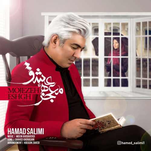 دانلود آهنگ معجزه عشق از حامد سلیمی