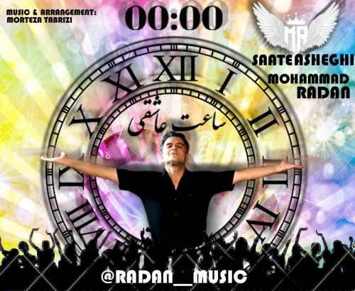 دانلود آهنگ ساعت عاشقی از محمد رادان