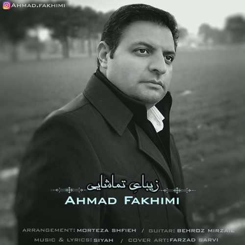 دانلود آهنگ زیبای تماشایی از احمد فخیمی