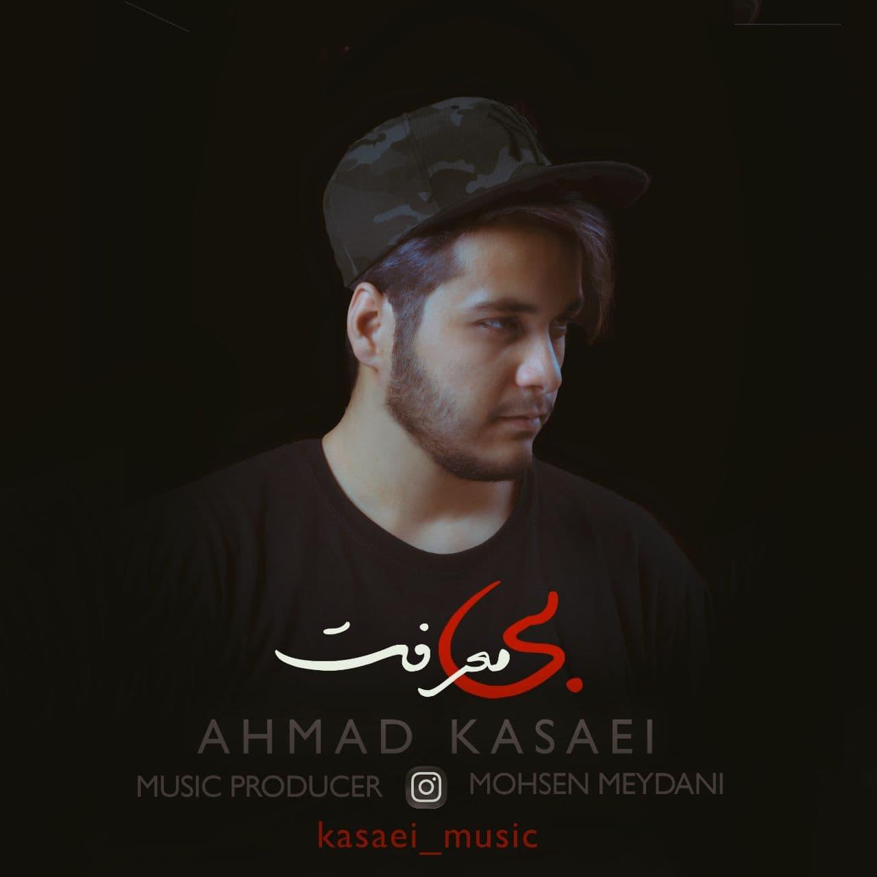 دانلود آهنگ بی معرفت از احمد کسایی