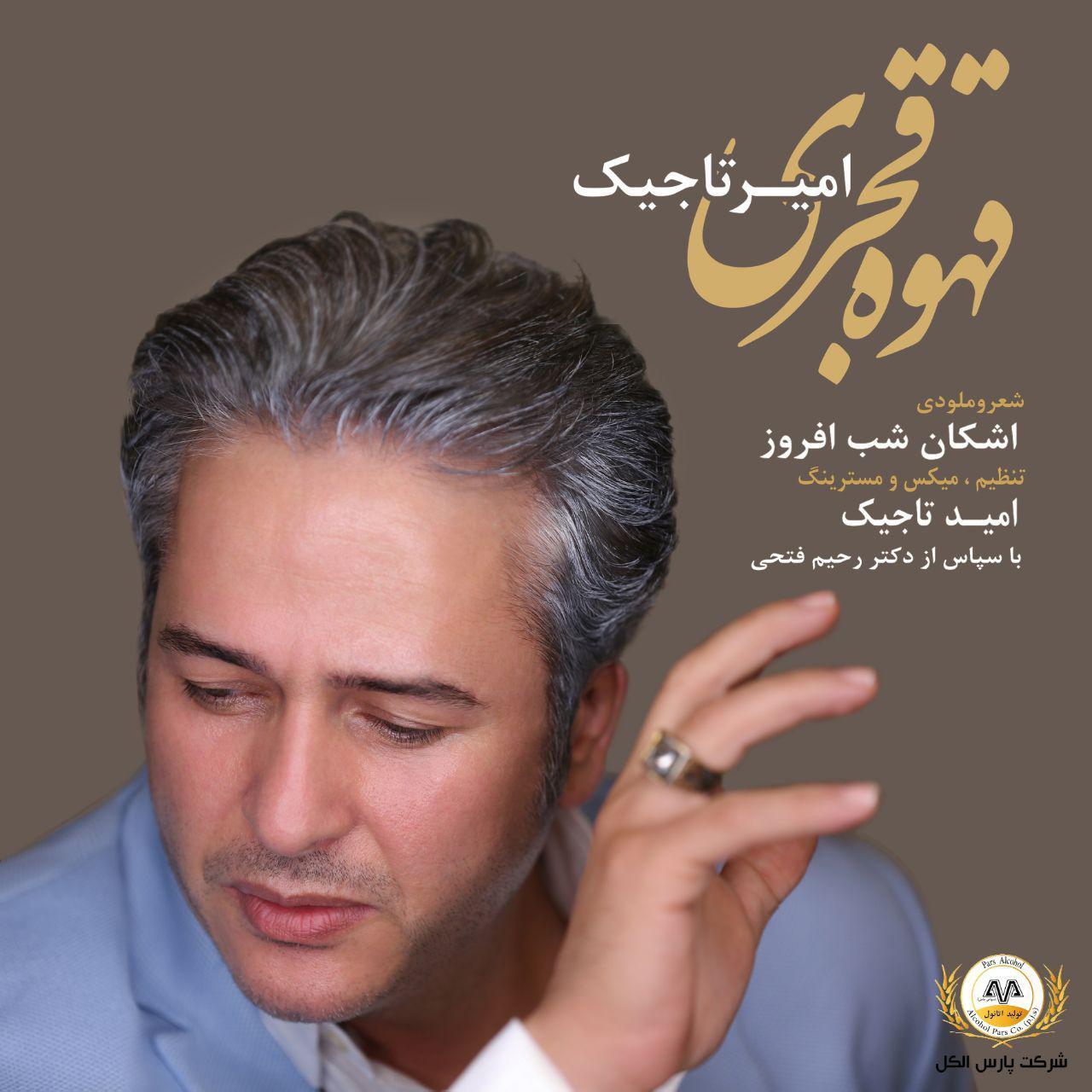 دانلود آهنگ قهوه قجری از امیر تاجیک