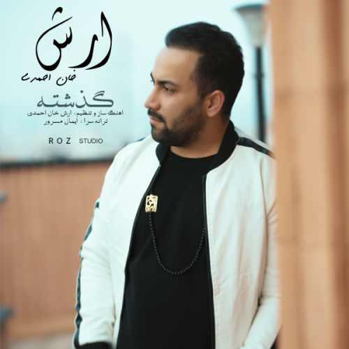 دانلود آهنگ گذشته از آرش خان احمدی