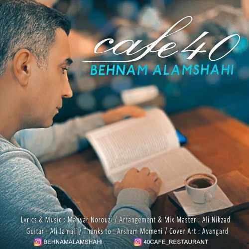 دانلود آهنگ کافه ۴۰ از بهنام علمشاهی