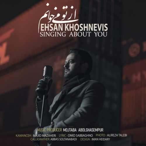 دانلود آهنگ از تو می خوانم از احسان خوشنویس