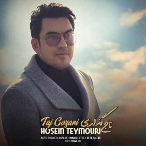 دانلود آهنگ تاج گذاری از حسین تیموری