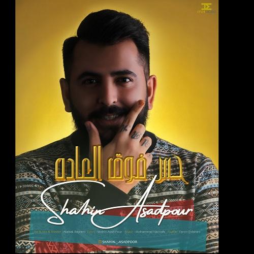 دانلود آهنگ حس فوق العاده از شاهین اسد پور