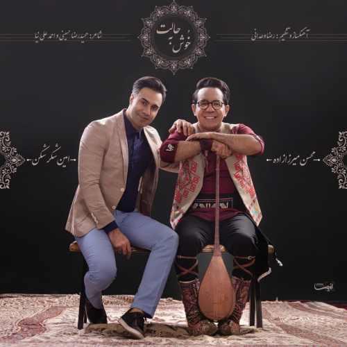 دانلود آهنگ خوش به حالت از امین شکرشکن و محسن میرزازاده