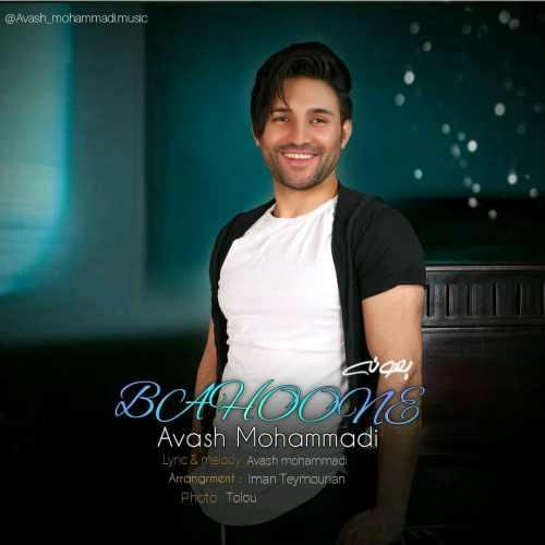 دانلود آهنگ بهونه از آوش محمدی