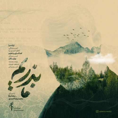 دانلود آهنگ ما بذریم از بیلدر و محمدرضا احمدی