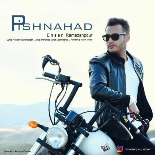 دانلود آهنگ پیشنهاد از احسان رمضانپور