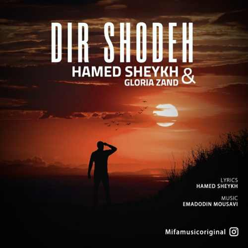 دانلود آهنگ دیر شده از حامد شیخ
