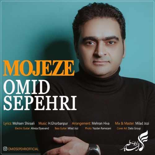دانلود آهنگ معجزه از امید سپهری