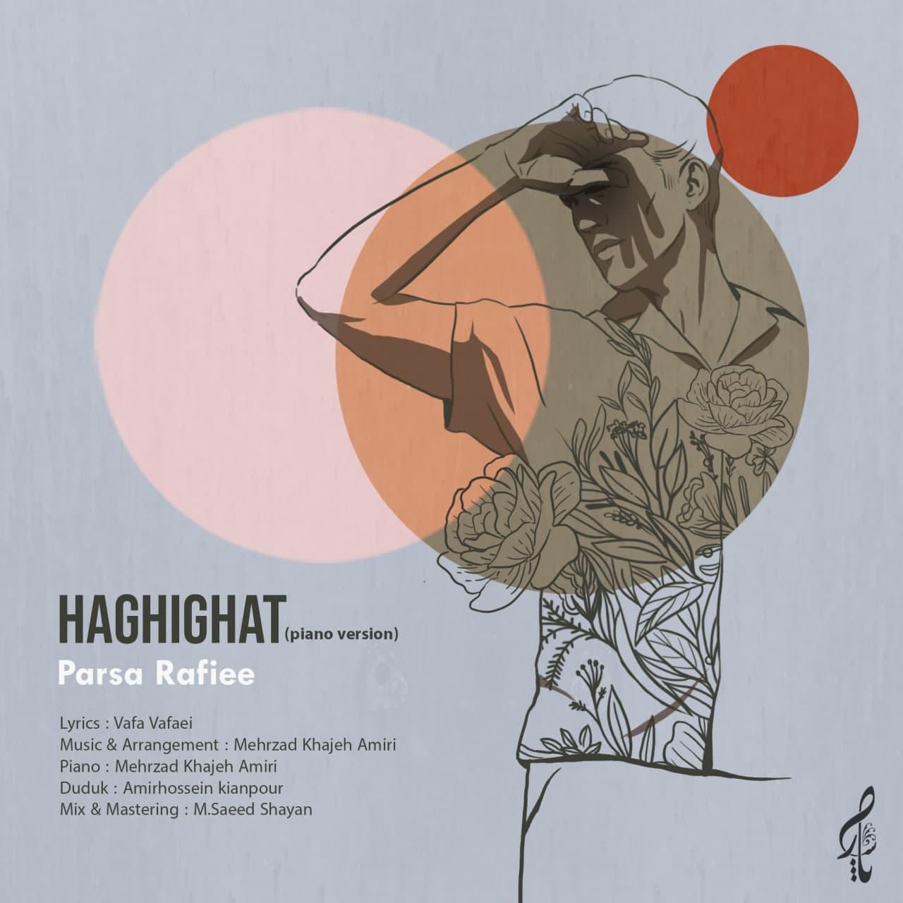 دانلود آهنگ حقیقت (پیانو ورژن) از پارسا رفیعی