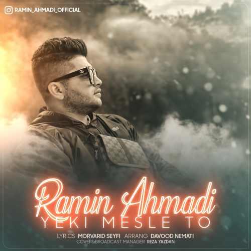 دانلود آهنگ یکی مثل تو از رامین احمدی