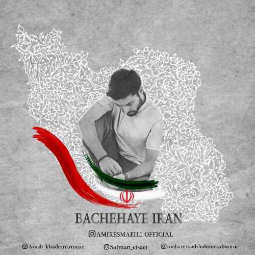 دانلود آهنگ بچه های ایران از امیر اسماعیلی