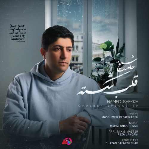 دانلود آهنگ قلب شکسته از حامد شیخ