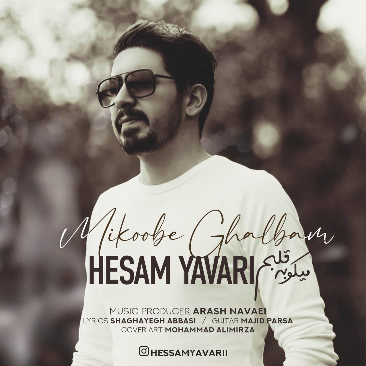 دانلود آهنگ میکوبه قلبم از حسام یاوری