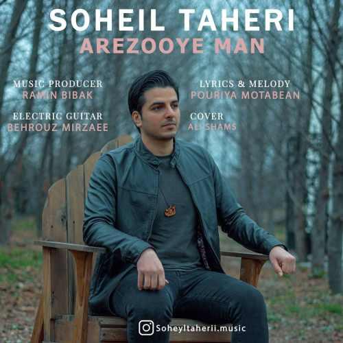 دانلود آهنگ آرزوی من از سهیل طاهری