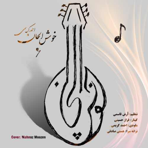 دانلود آهنگ خوش الحان از احمد کریمی
