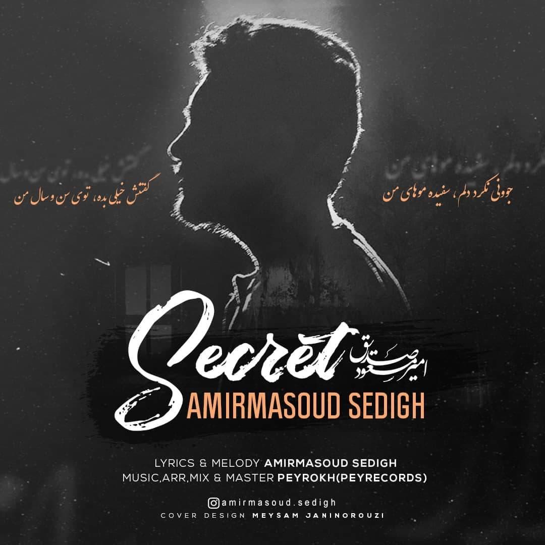 دانلود آهنگ راز از امیر مسعود صدیق