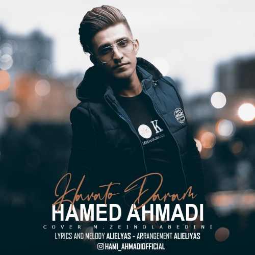 دانلود آهنگ هواتو دارم از حامد احمدی