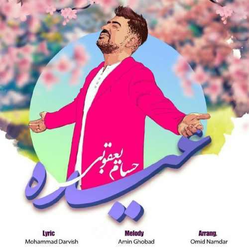 دانلود آهنگ عیده از حسام یعقوبی