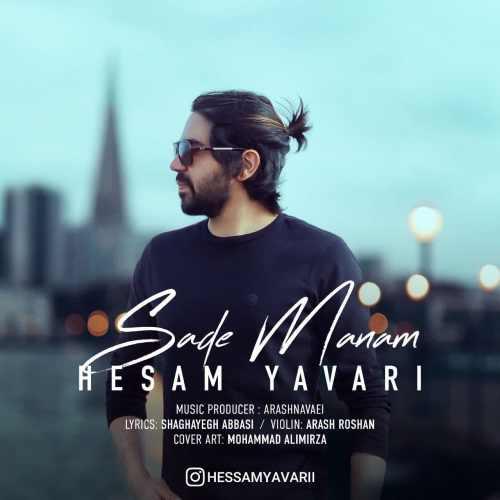 دانلود آهنگ ساده منم از حسام یاوری