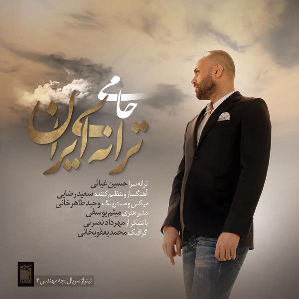 دانلود آهنگ ترانه ی ایران از حمید حامی