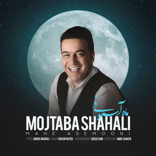 دانلود آهنگ ماه آسمونی از مجتبی شاه علی