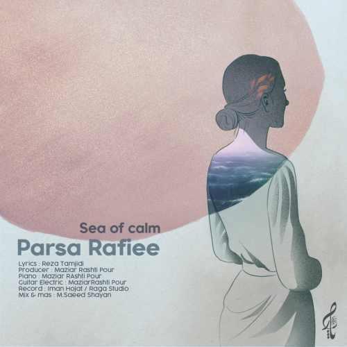 دانلود آهنگ دریای آرامش از پارسا رفیعی