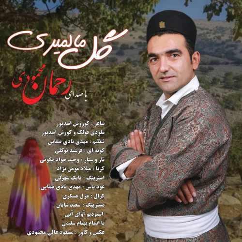 دانلود آهنگ گل مالمیری از رحمان محمودی