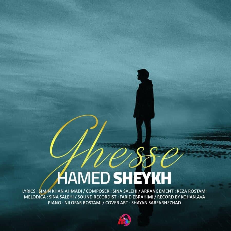 دانلود آهنگ قصه از حامد شیخ
