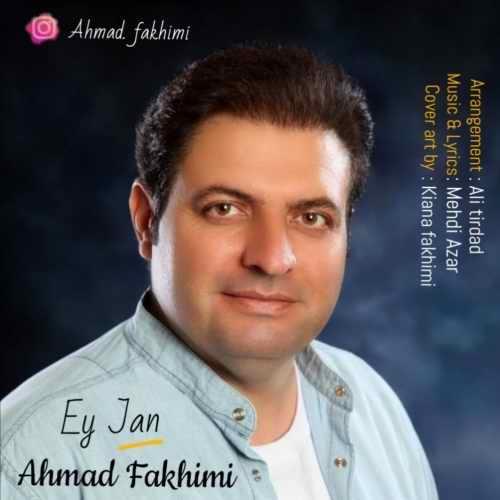 دانلود آهنگ ای جان از احمد فخیمی