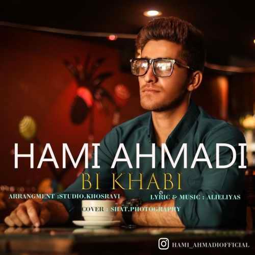 دانلود آهنگ بی خوابی از حامد احمدی