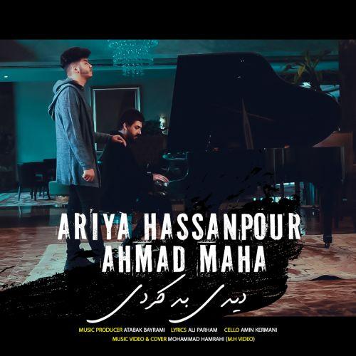 دانلود آهنگ دیدی بد کردی از آریا حسن پور و احمد ماها