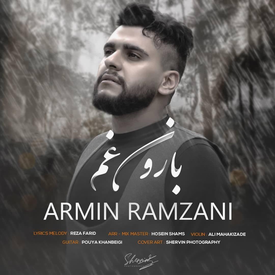 دانلود آهنگ بارونه غم از آرمین رمضانی