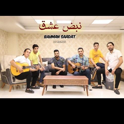 دانلود آهنگ نبض عشق از بهمن سعادت