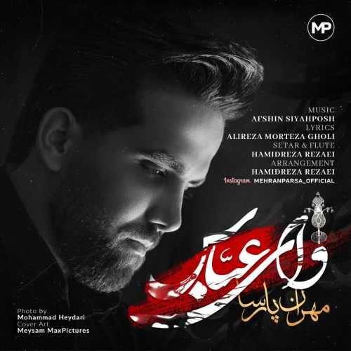 دانلود آهنگ وای عباس از مهران پارسا