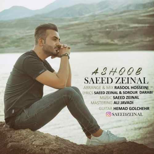 دانلود آهنگ آشوب از سعید زینال
