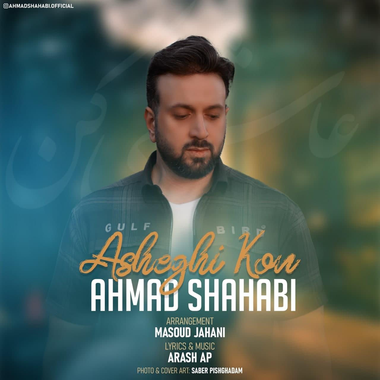 دانلود آهنگ عاشقی کن از احمد شهابی