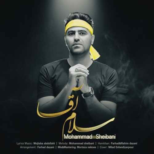 دانلود آهنگ سلام آقا از محمد شیبانی