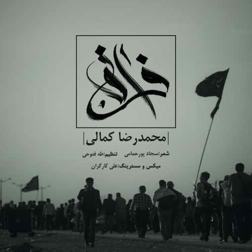دانلود آهنگ فراق از محمد کمالی
