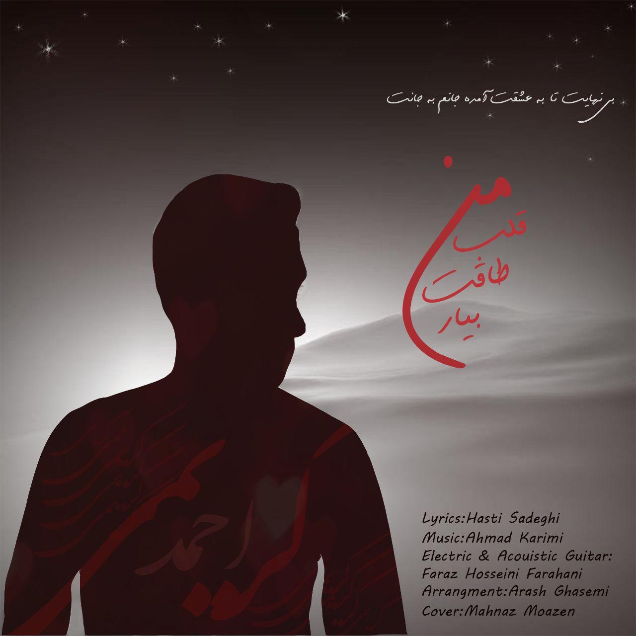 دانلود آهنگ قلب من طاقت بیار از احمد کریمی